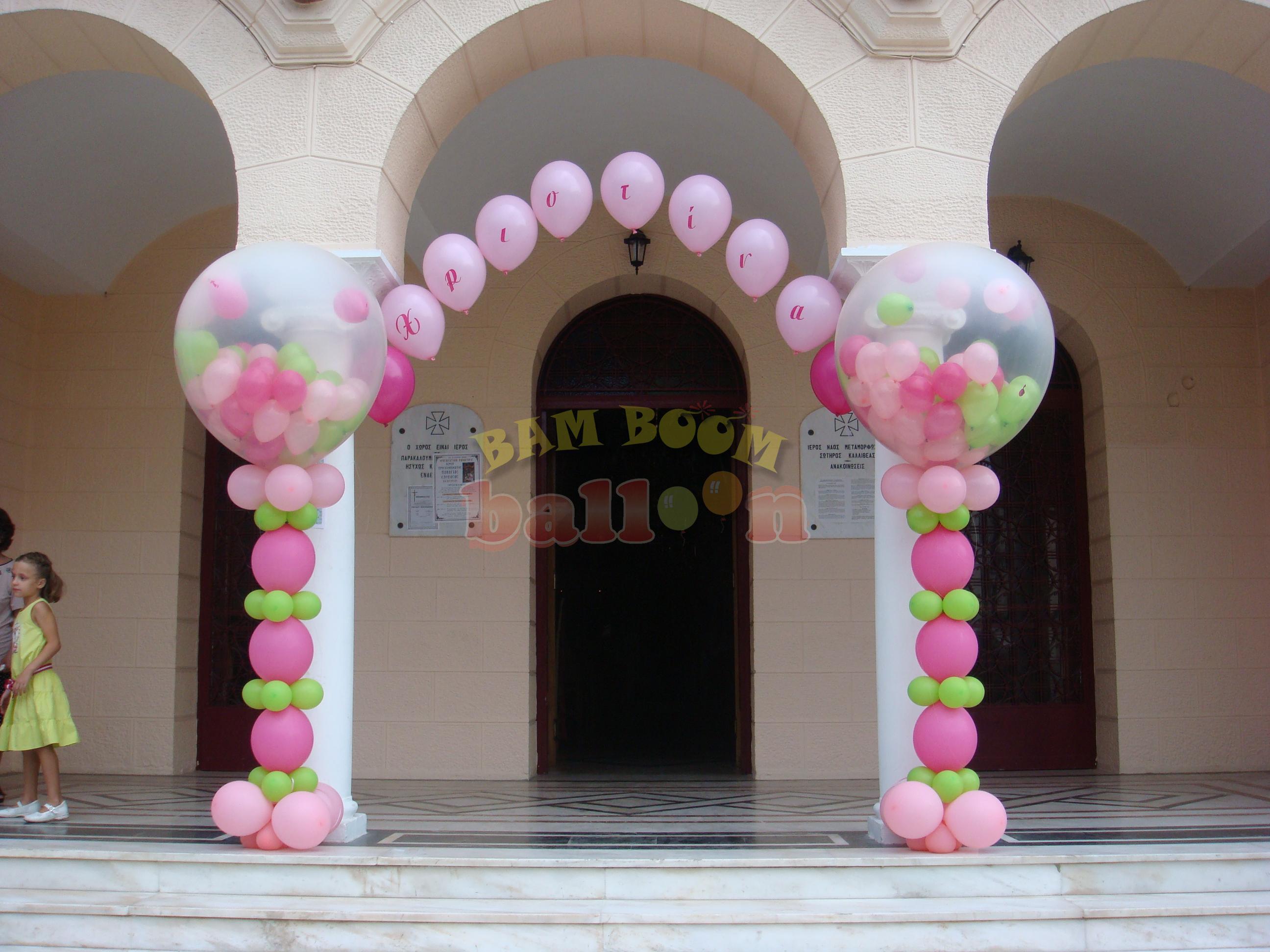 Μπαλόνια explosion με link και αψίδα με όνομα